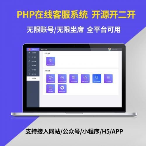 PHP在线客服系统源码 多商户版客服平台 即时聊天源码