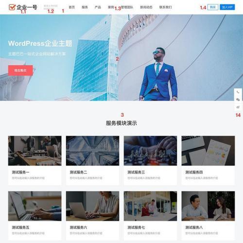 WordPress简约高端企业通用产品展示主题科技公司官网源码