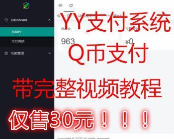 YY通道/微信H5支付通道/Q币支付/支付宝H5/YY支付/免签约支付平台源码