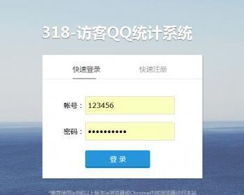 网站访客qq获取系统源码 qq统计系统源码