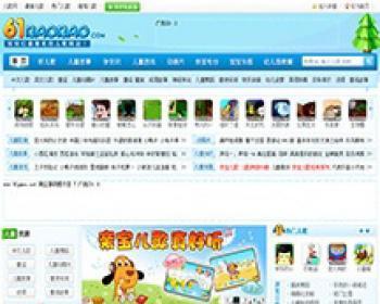 儿童网站系统源码 帝国CMS仿61宝宝网站源码