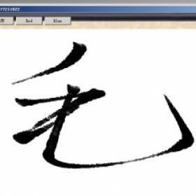 C#毛笔算法源码 毛笔画笔荧光笔水笔C++算法代码C#javaQT