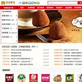 盈利淘客馋猫零食网织梦dede源码