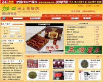 大型茶叶在线销售商城源码 最新网店系统网站源码