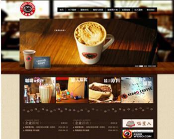 大气精美咖啡加盟店源码 咖啡产品企业站网站源码