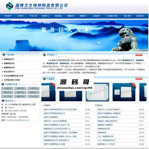 陶瓷公司整站源码 陶瓷行业公司企业类网站源码