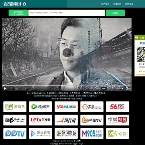 全网VIP视频解析网站源码 爱奇艺优酷芒果tv腾讯视频VIP会员解析