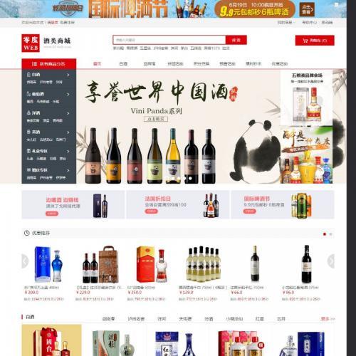 ecshop酒类商城模板红酒商城网站源码 秒杀微信分销商城源码