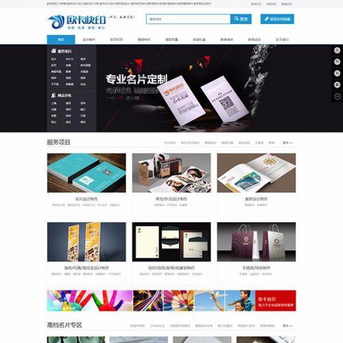 织梦大气蓝色广告印刷公司网站源码 快印图文设计企业模板