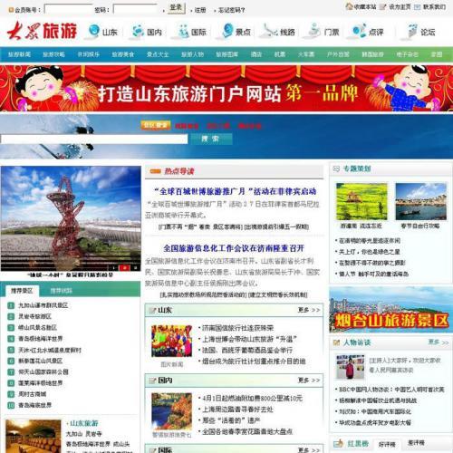 大众旅游整站源码 景点导览旅游攻略资讯网站源码