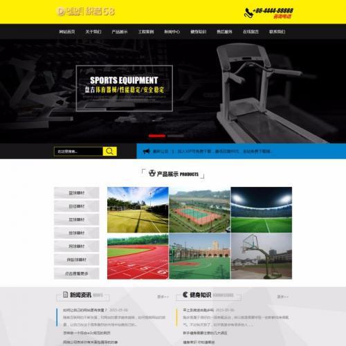 体育设施健身器材网站织梦模板网站源码