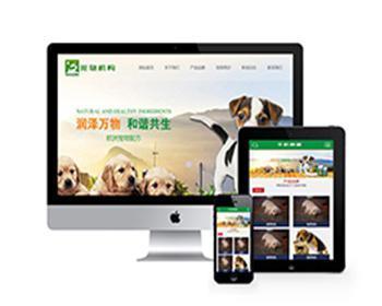 dede宠物动物机构类网站织梦模板源码(带手机版)