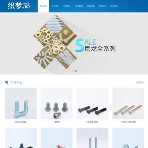 蓝色响应式机械螺丝设施行业网站织梦模板源码(带手机版)