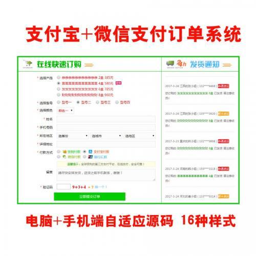 PHP扫码支付模板支付宝免签约源码 自适应电脑和移动端