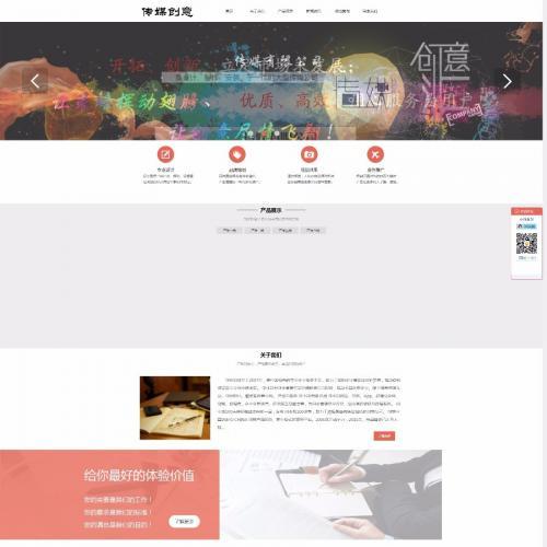 户外广告代理商传媒类织梦模板(带移动端)设计网站建站源码
