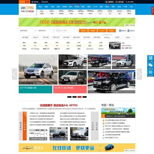 08cms汽车7.0旗舰版源码 完整的图库视频及更新服务 带手机版