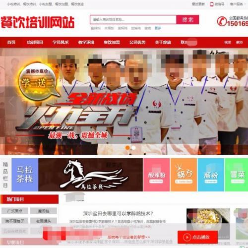 小吃培训餐饮培训源码 餐饮网站设计网站源码
