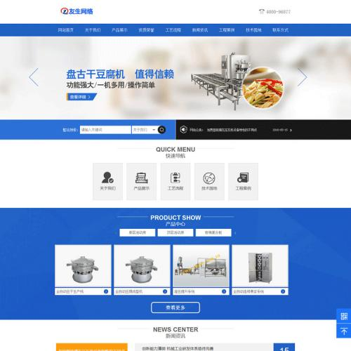 蓝色大气机械设施产品类网站源码 带手机版