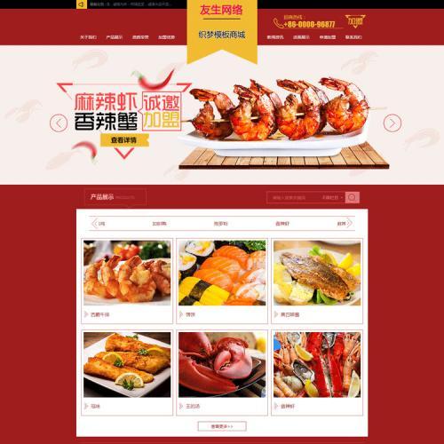 餐饮培训小吃加盟饭店网站源码 红色招商加盟食品类源码 带手机版