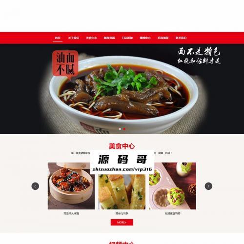响应式餐饮品牌连锁机构美食企业网站源码(带手机版)