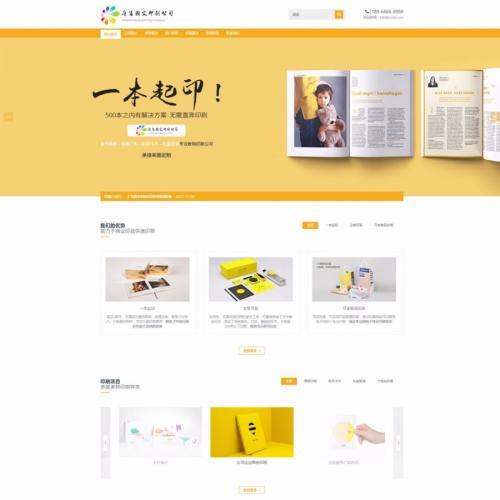 Metinfo米拓模板广告图文印刷公司响应式可视化网站模板源码