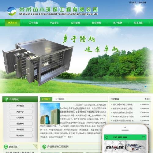 绿色园林苗木环保类网站织梦模板源码(带移动端)