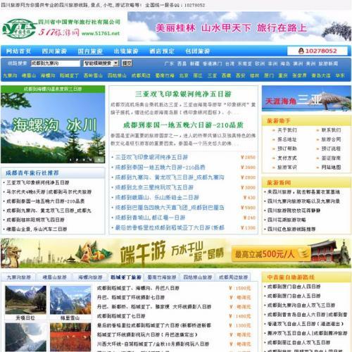 青年旅行社整站打包源码 织梦旅游网模板源码