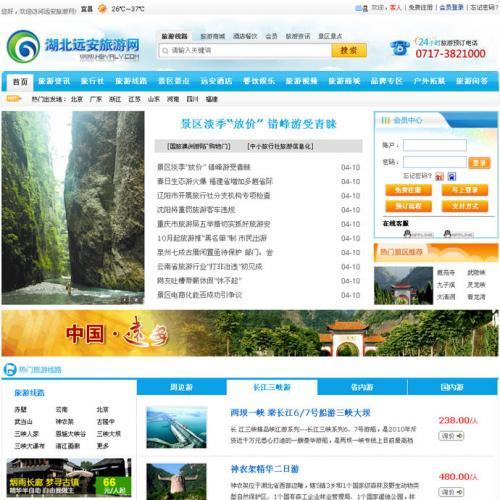 远安旅游网整站打包源码 旅游资讯网旅行攻略源码