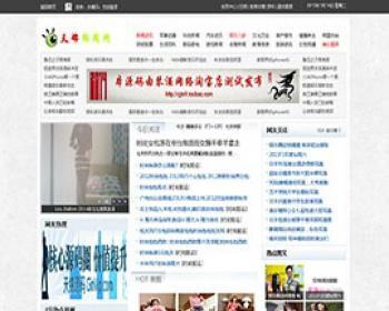 本地新闻综合门户网源码 地方资讯整站源码 带数据+采集