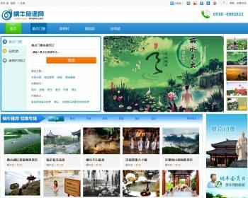 仿同程网源码 旅游门票预约度假村预约网站源码