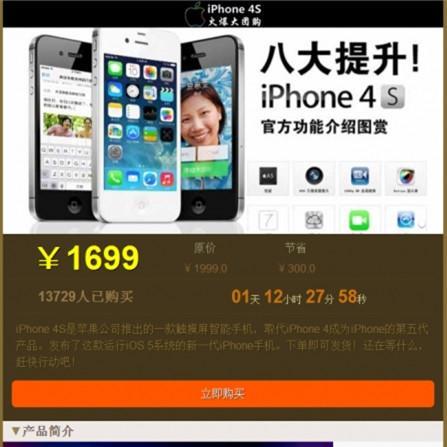 iphone 4S购买单页带表单源码 手机购买网站wap手机站程序源码