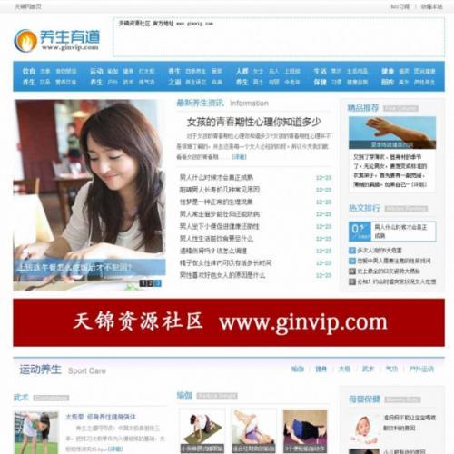 养生健康类网站源码 JK1688健康养生帝国CMS整站程序源码