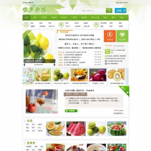 水果养生网模板源码 织梦dedecms模板水果网站养生网站源码