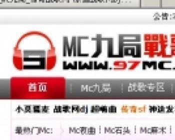 九局战歌网音乐殿堂完整程序源码 战歌网MC程序网站源码