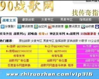90战歌网MC程序源码 MC舞曲站传奇歌曲下载站网站源码