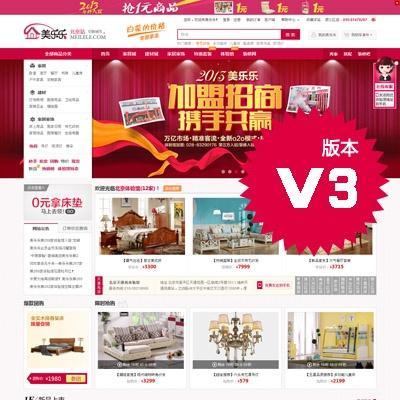 ECSHOP仿美乐乐模板V3版 商城网站源码