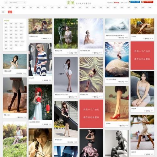 HTML5响应式图片美女摄影瀑布流网站模板源码 自适应手机端