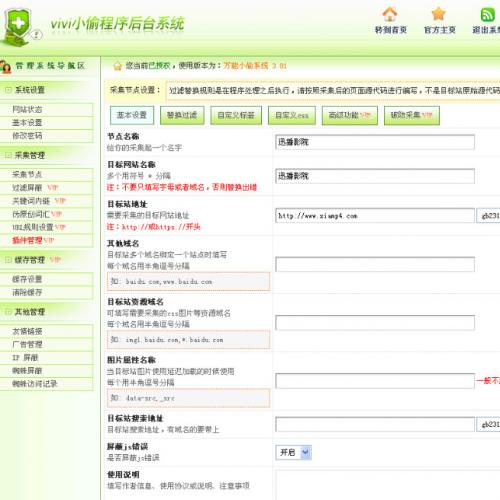 VIVI网站万能小偷V3.81商业版源码 VIP破解版无域名限制引流量必备