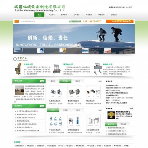 织梦Dedecms包装机械设施有限公司企业网站源码
