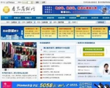 商铺网站商铺门头房屋租赁出售转让网站整站源码