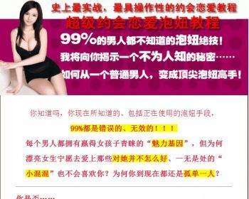 恋爱秘籍泡妞秘籍单面源码 附送QQ营销+视频两种引流视频教程