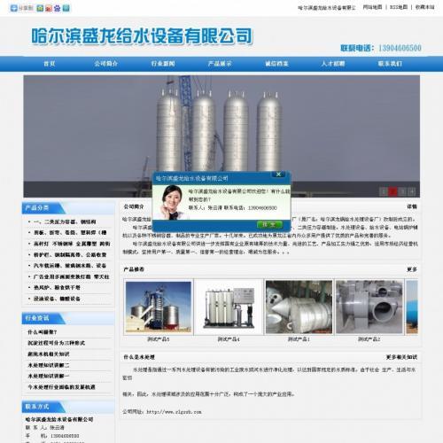 织梦dedecms模板给水设备有限公司网站源码