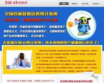 网站抓获取访客QQ号码程序源码 智能网站访客QQ获取神器源码