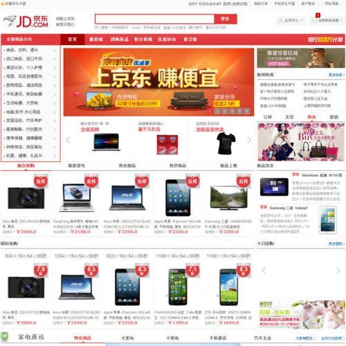 Ecshop2.7.3模板购物商城源码 仿京东商城模板网站源码