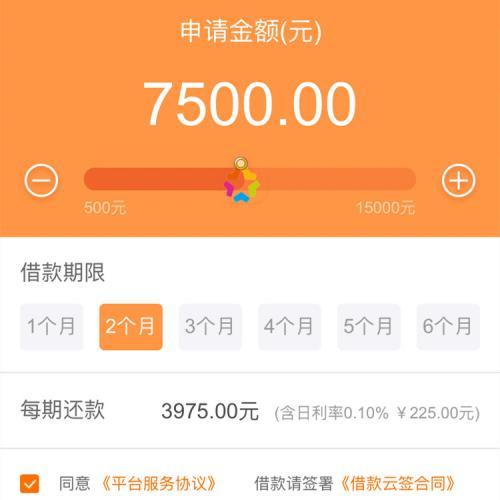 借贷借款网贷橙色版系统源码 自带云签+手机版+app