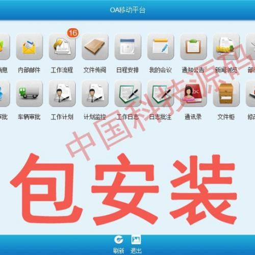 OA办公系统大型OA系统源码 带手机版asp.net源码