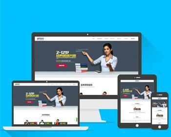 高端英语教育培训机构企业网站织梦dedecms模板(自适应手机端)