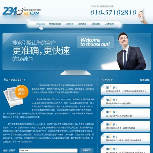 百度优化推广业务网站源码 搜索引擎优化团队企业网站源码