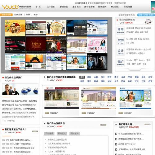网络传媒公司源码 广告传媒等企业服务网站源码