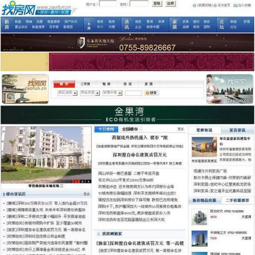 找房网整站源码 房屋资讯租售信息房屋交易网站源码